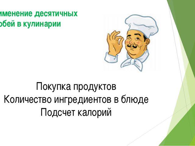Покупка продуктов Количество ингредиентов в блюде Подсчет калорий Применение...