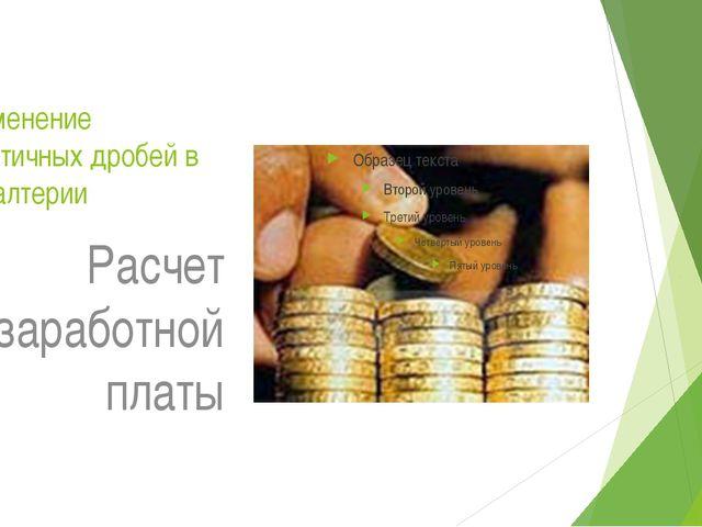Применение десятичных дробей в бухгалтерии Расчет заработной платы