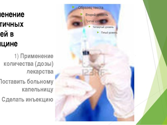 Применение десятичных дробей в медицине 1) Применение количества (дозы) лекар...