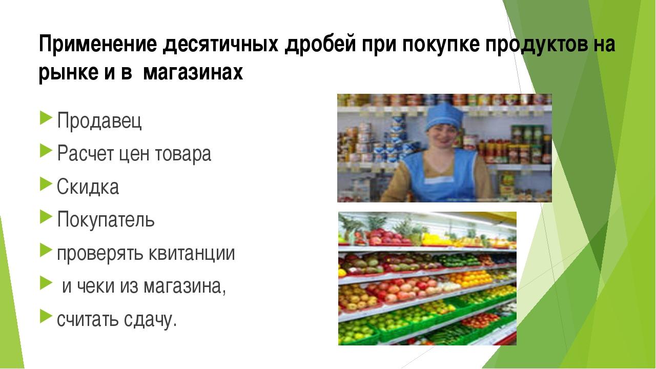 Применение десятичных дробей при покупке продуктов на рынке и в магазинах Про...