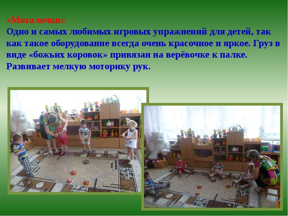 «Моталочки» Одно и самых любимых игровых упражнений для детей, так как такое...