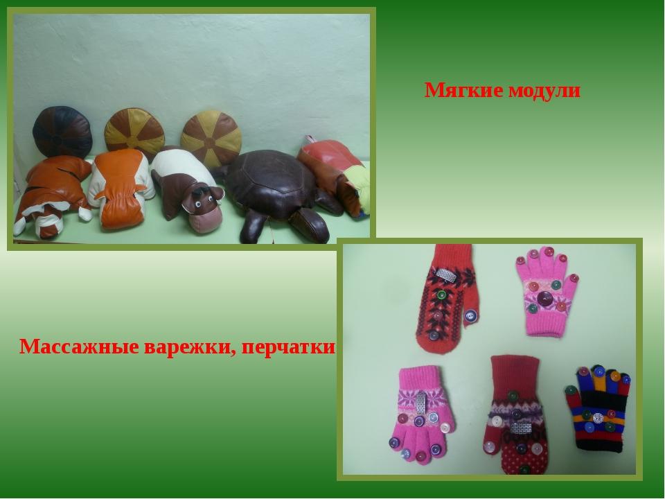 Массажные варежки, перчатки Мягкие модули