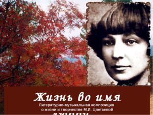 Жизнь во имя любви… Литературно-музыкальная композиция о жизни и творчестве М