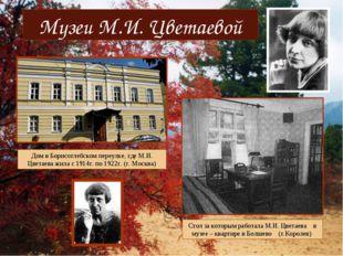 Музеи М.И. Цветаевой Дом в Борисоглебском переулке, где М.И. Цветаева жила с