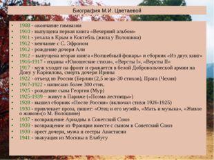 1908 - окончание гимназии 1910 - выпущена первая книга «Вечерний альбом» 1911