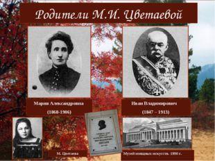 Родители М.И. Цветаевой Мария Александровна (1868-1906) Иван Владимирович (18