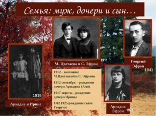 Семья: муж, дочери и сын… М. Цветаева и С. Эфрон Ариадна Эфрон Георгий Эфрон
