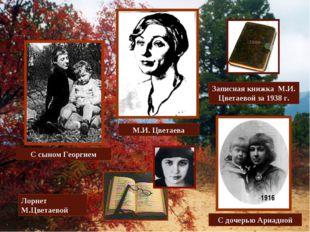 С дочерью Ариадной С сыном Георгием 1928 М.И. Цветаева 1916 Записная книжка М