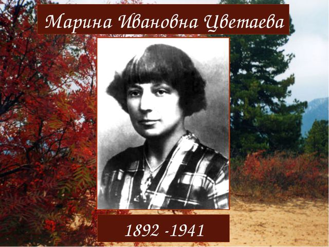 Марина Ивановна Цветаева 1892 -1941