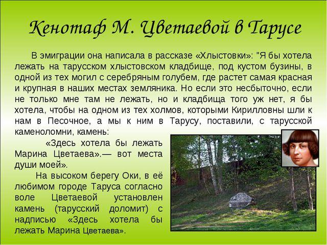 Кенотаф М. Цветаевой в Тарусе В эмиграции она написала в рассказе «Хлыстовки»...