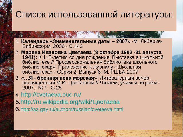 Список использованной литературы: 1. Календарь «Знаменательные даты – 2007»....