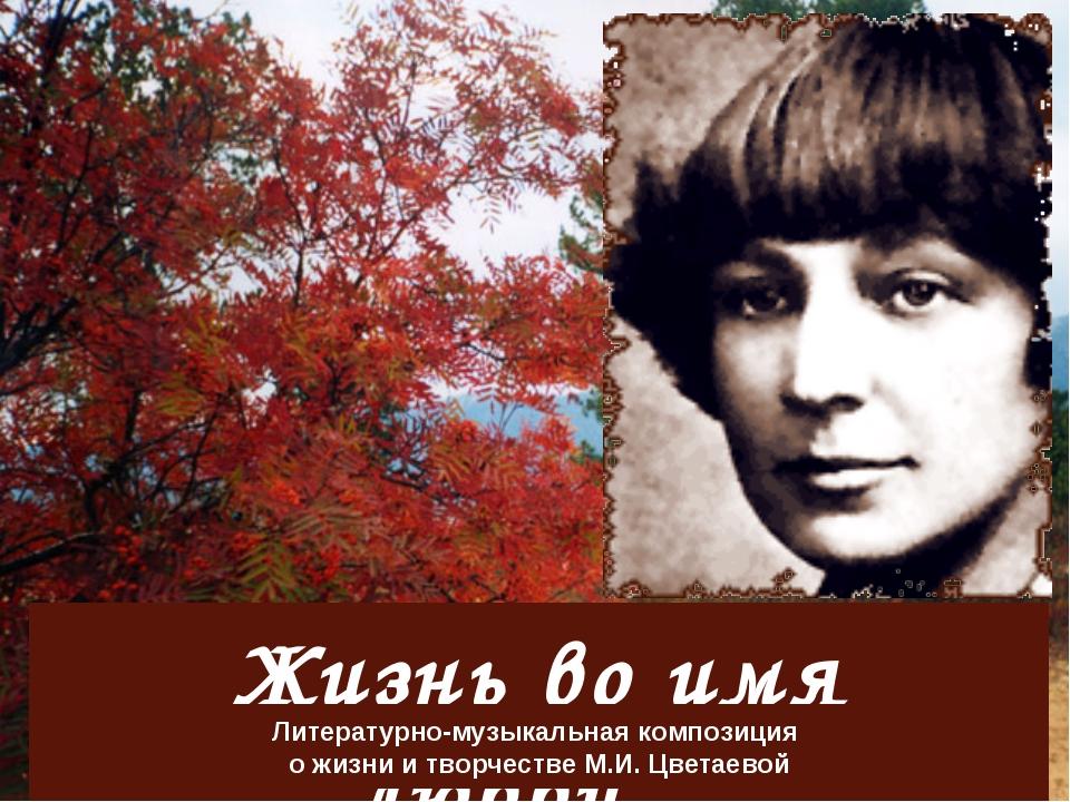 Жизнь во имя любви… Литературно-музыкальная композиция о жизни и творчестве М...