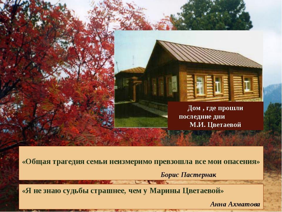 «Общая трагедия семьи неизмеримо превзошла все мои опасения» Борис Пастернак...