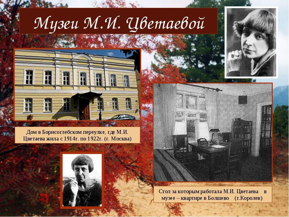 Музеи М.И. Цветаевой Дом в Борисоглебском переулке, где М.И. Цветаева жила с...