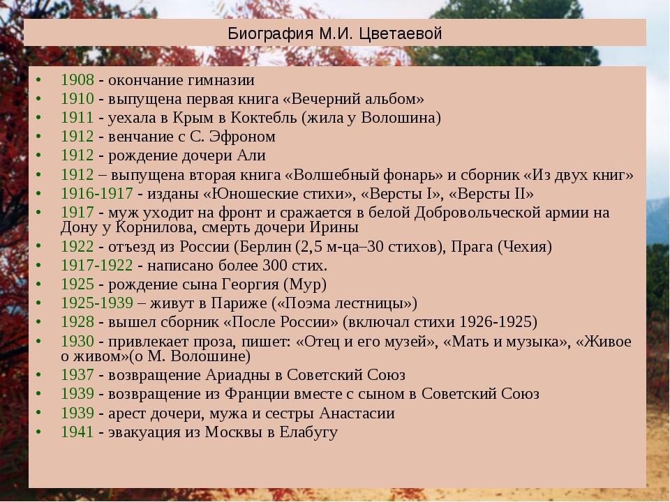 1908 - окончание гимназии 1910 - выпущена первая книга «Вечерний альбом» 1911...