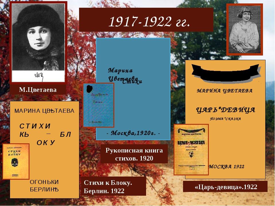 1917-1922 гг. «Царь-девица».1922 М.Цветаева Стихи к Блоку. Берлин. 1922 Руко...
