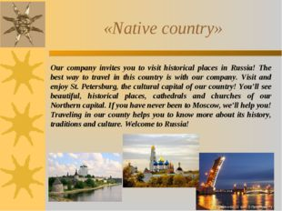«Native country» Our company invites you to visit historical places in Russia