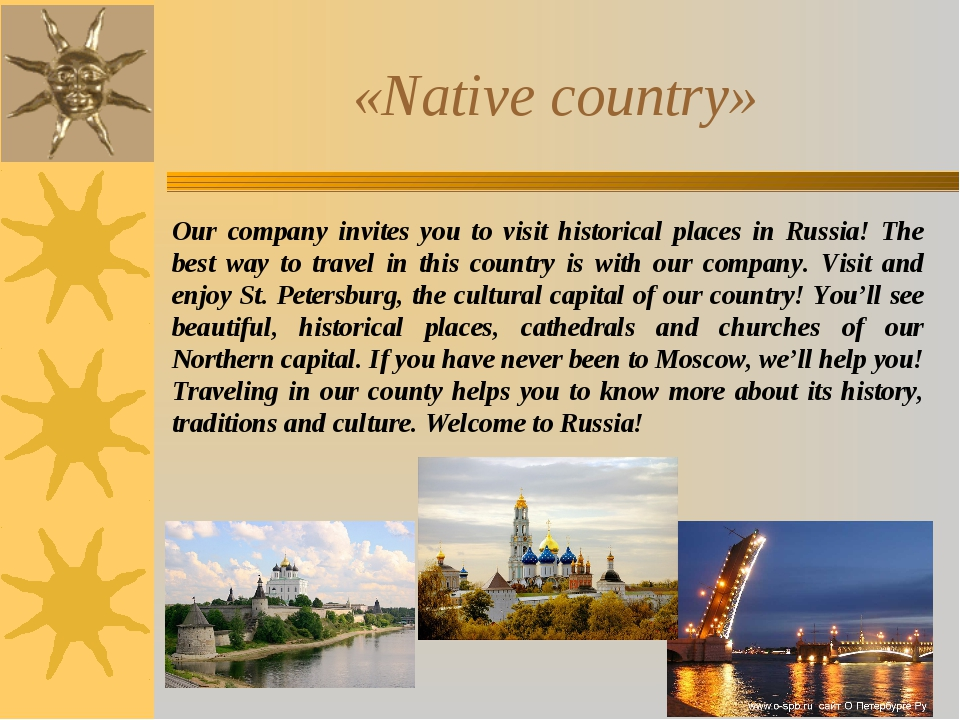 «Native country» Our company invites you to visit historical places in Russia...