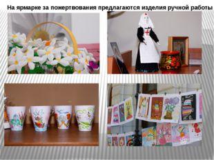 На ярмарке за пожертвования предлагаются изделия ручной работы