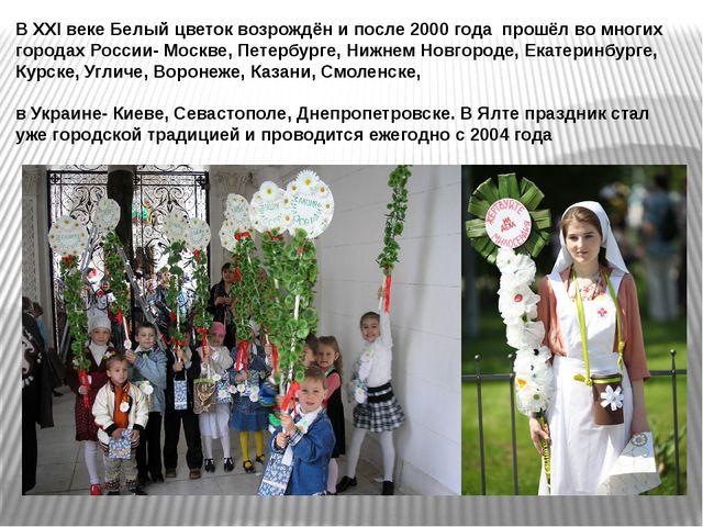 В ХХI веке Белый цветок возрождён и после 2000 года прошёл во многих городах...