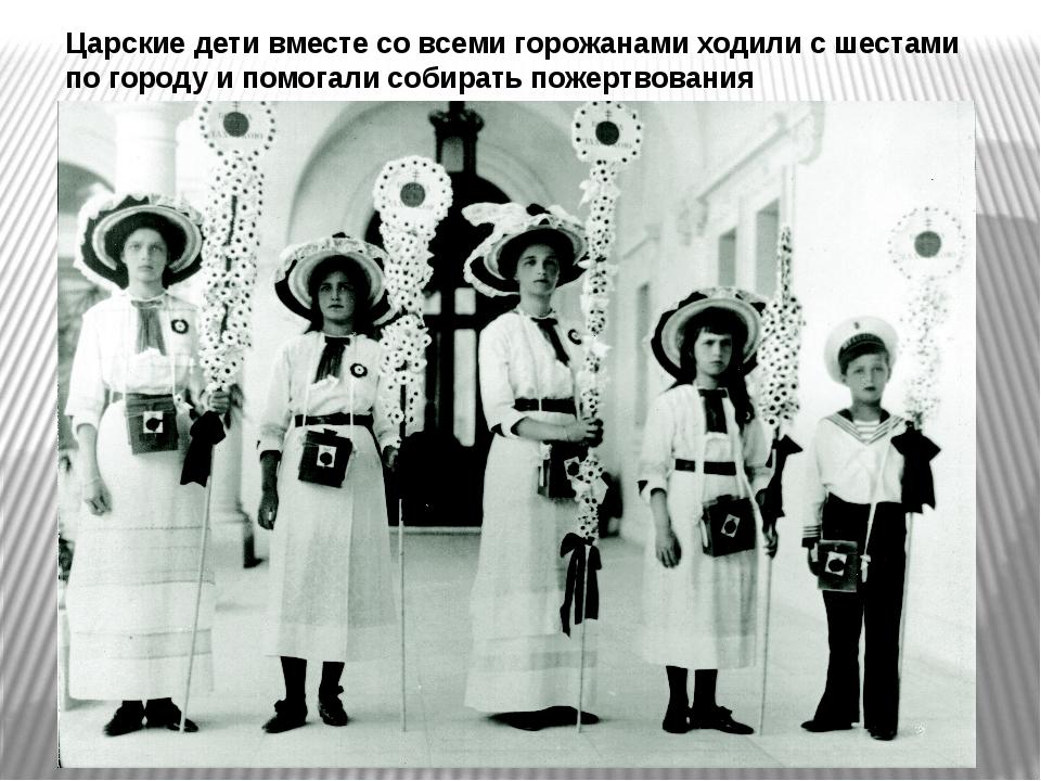 Царские дети вместе со всеми горожанами ходили с шестами по городу и помогали...