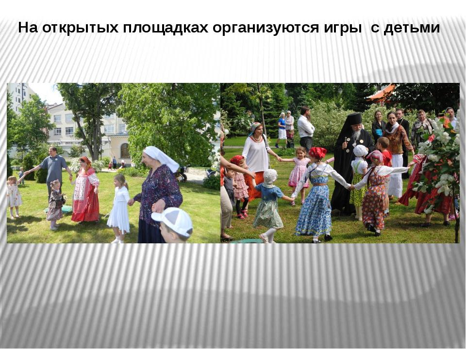 На открытых площадках организуются игры с детьми