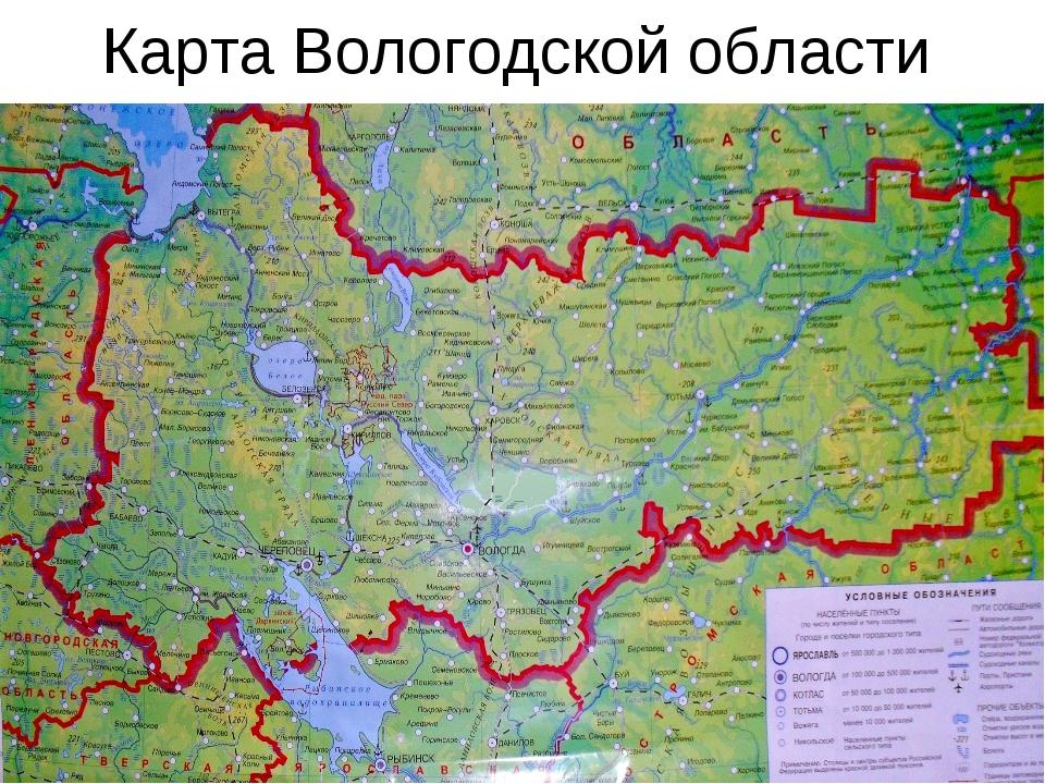 Карта Вологодской области