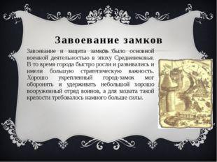 Завоевание замков Завоевание и защита замков было основной военной деятельнос