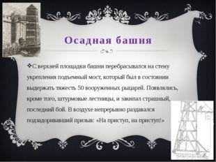 С верхней площадки башни перебрасывался на стену укрепления подъемный мост, к
