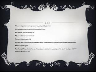 http://www.letopis.info/themes/weapons/osadnoe_orujie_srednih_vekov.html htt