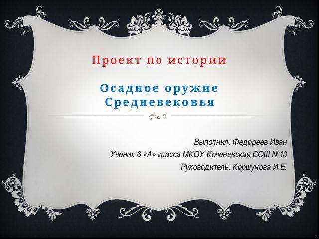 Проект по истории Осадное оружие Средневековья Выполнил: Федореев Иван Учени...