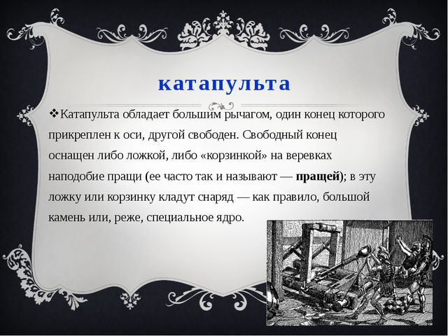 катапульта Катапульта обладает большим рычагом, один конец которого прикрепле...