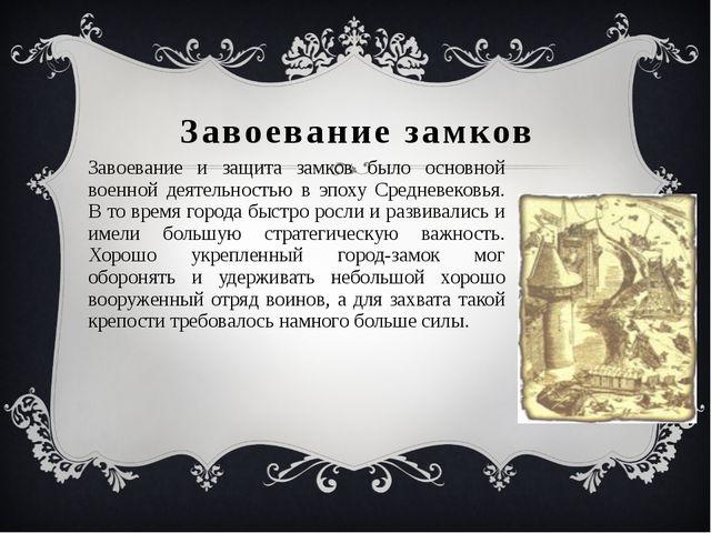 Завоевание замков Завоевание и защита замков было основной военной деятельнос...