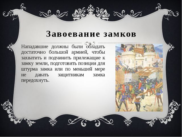 Завоевание замков Нападавшие должны были обладать достаточно большой армией,...