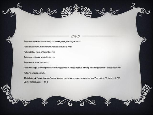 http://www.letopis.info/themes/weapons/osadnoe_orujie_srednih_vekov.html htt...