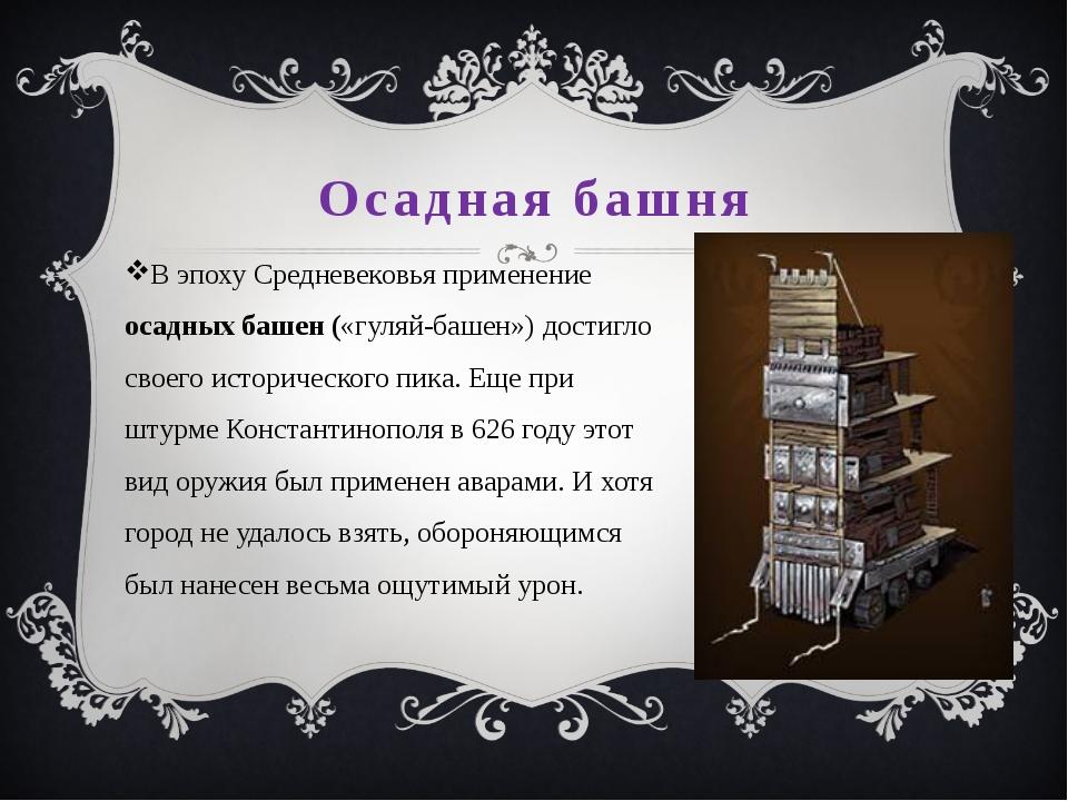 Осадная башня В эпоху Средневековья применение осадных башен («гуляй-башен»)...