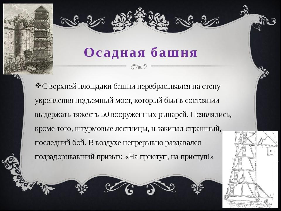 С верхней площадки башни перебрасывался на стену укрепления подъемный мост, к...