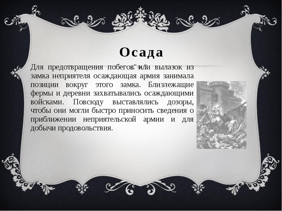 Осада Для предотвращения побегов или вылазок из замка неприятеля осаждающая а...