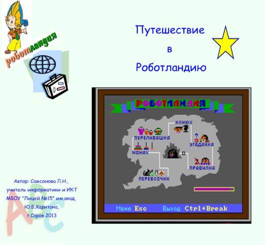 Smart-урок Путешествие в Роботландию_1