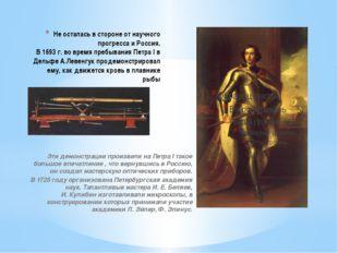 Не осталась в стороне от научного прогресса и Россия. В 1693 г. во время преб