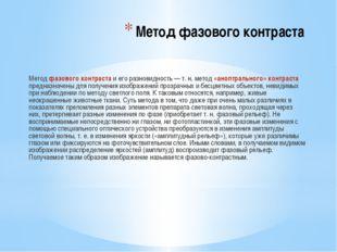 Метод фазового контраста Метод фазового контраста и его разновидность — т. н.