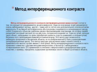Метод интерференционного контраста Метод интерференционного контраста (интер