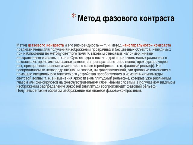 Метод фазового контраста Метод фазового контраста и его разновидность — т. н....