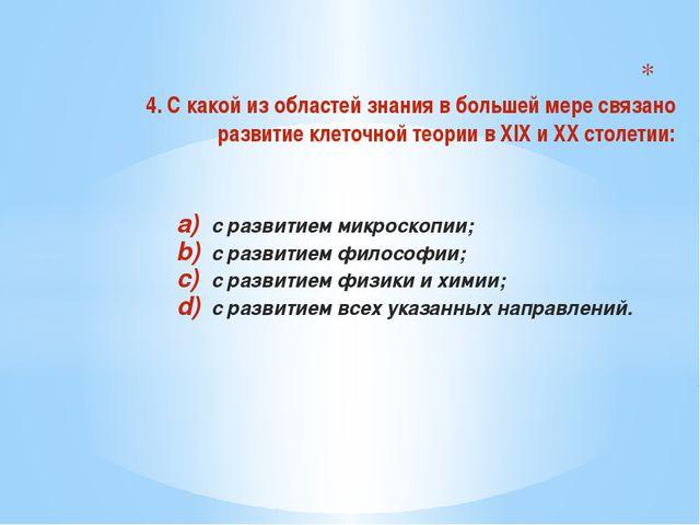 4. С какой из областей знания в большей мере связано развитие клеточной теор...