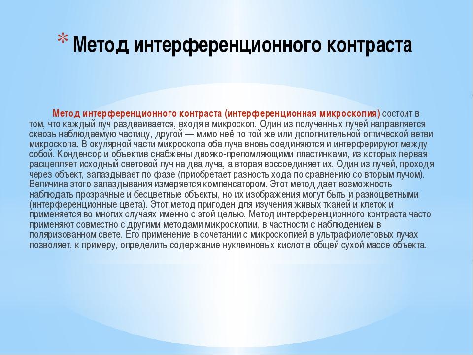 Метод интерференционного контраста Метод интерференционного контраста (интер...