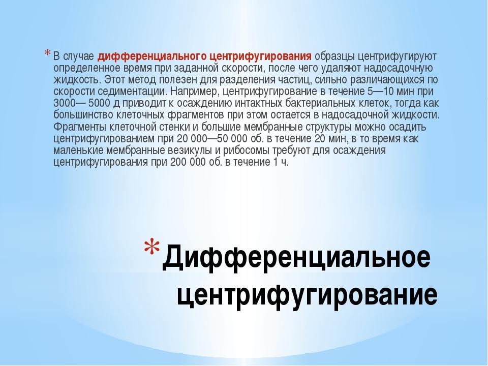 Дифференциальное центрифугирование В случае дифференциального центрифугирован...