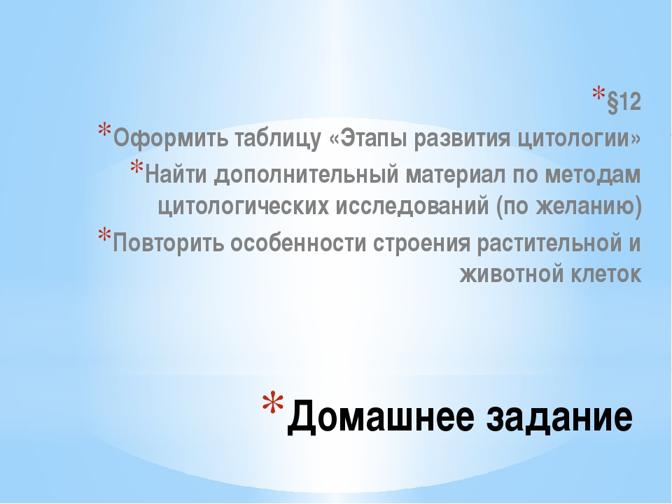 §12 Оформить таблицу «Этапы развития цитологии» Найти дополнительный материал...