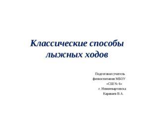 Классические способы лыжных ходов Подготовил учитель физвоспитания МБОУ «СШ №