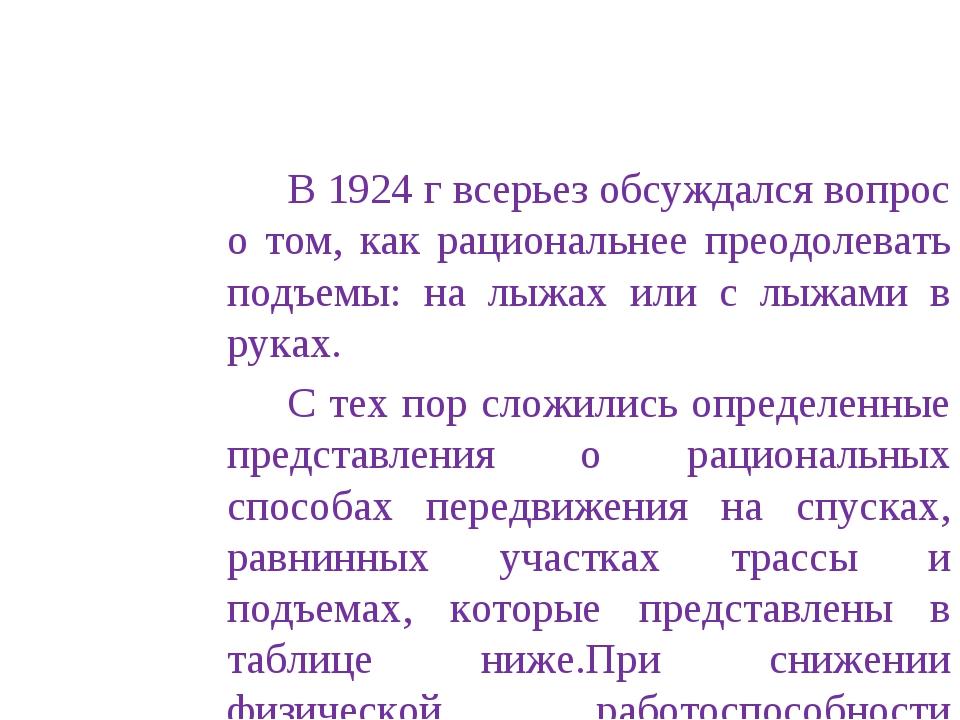 В 1924 г всерьез обсуждался вопрос о том, как рациональнее преодолевать под...