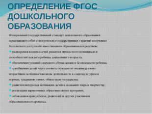 ОПРЕДЕЛЕНИЕ ФГОС ДОШКОЛЬНОГО ОБРАЗОВАНИЯ Федеральный государственный стандарт
